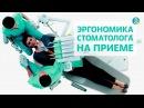 Эргономика в стоматологии | Правильные позы стоматолога и ассистента | Дентал ТВ 12