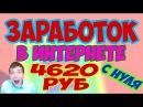 Заработок в интернете с нуля без вложений (легко и просто). Выплата 4620 рублей
