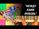 SEREBRO Между нами любовь ● на пианино Piano Cover ● ᴴᴰ КАРАОКЕ