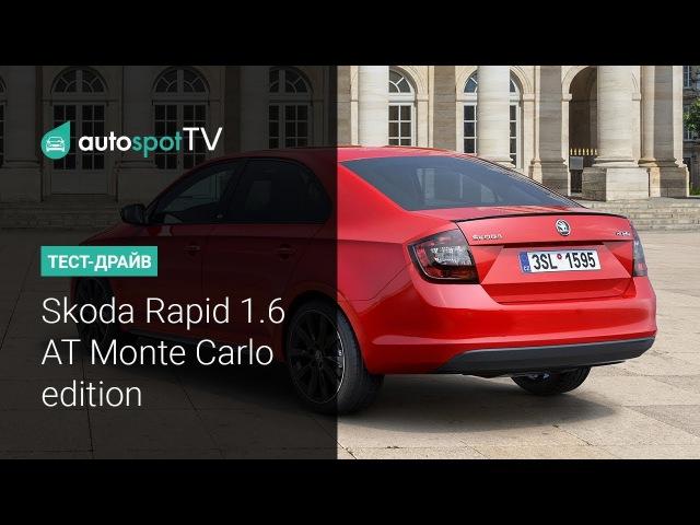 Тест-драйв: новая Шкода Рапид после рестайлинга. 1.6 АТ ( Monte Carlo edition)