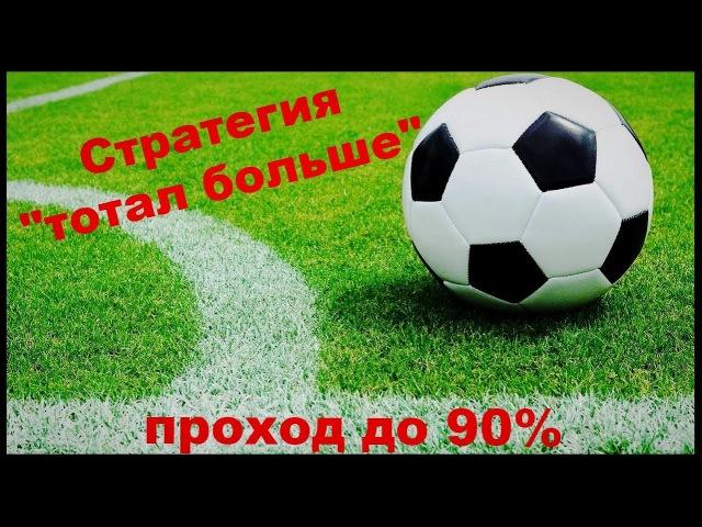 Прибыльная стратегия ставок на тотал больше в футболе. Прохода до 90 !