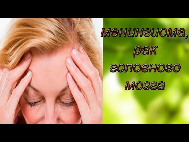 Менингиома рак головного мозга Применение виоргонов