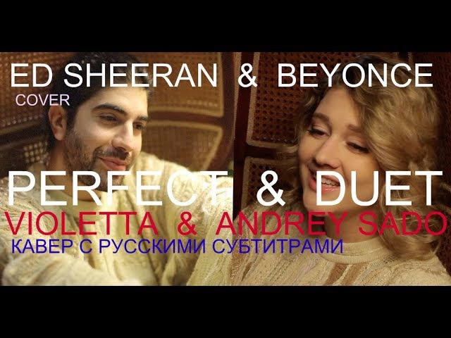 Ed Sheeran -Perfect Duet ( with Beyonce)- cover by Violetta Andrey Sado - кавер с рус. субтитрами