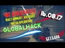 Лучший чит на WarfaceGlobalhack без бана Август 2017 ¦ Скачать читы для Варфейс 16.08.2017