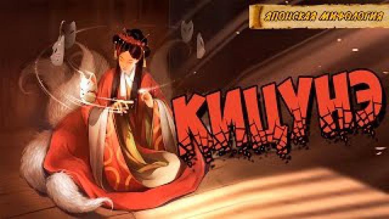 Японская мифология: Кицунэ - лиса оборотень
