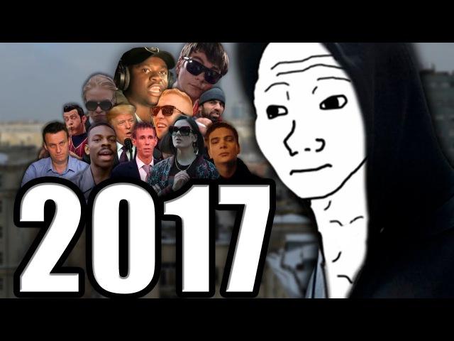 ВСПОМНИМ ВСЕ МЕМЫ 2017