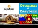 Easybizzi Отзывы ОАЭ Россия Заработок биткоинов не Dreamtowards Onecoin Elysiumcompany Redex Tirus