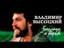 Владимир Высоцкий Книжные дети Баллада о борьбе 1976 Стрелы Робин Гуда 1976 1997