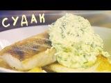 Судак по-польски   Рецепт рыбки в соусе короче