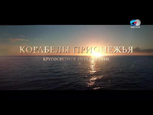 Корабелы Прионежья Кругосветное путешествие