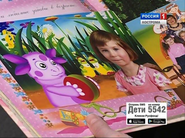 «Русфонд» и зрители ГТРК «Кострома» могут помочь 13-летней Лизе Панкратовой