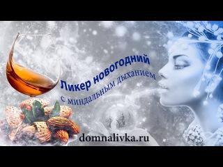 Домашние настойки, наливки - Ликёр новогодний с миндальным дыханием.