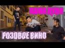 КАМА ПУЛЯ - РОЗОВОЕ ВИНО Feat. Элджей Feduk