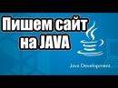 Самостоятельно пишем сайт с нуля на Java Spring и Hibernate