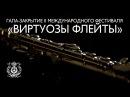 Гала закрытие II Международного фестиваля Виртуозы флейты