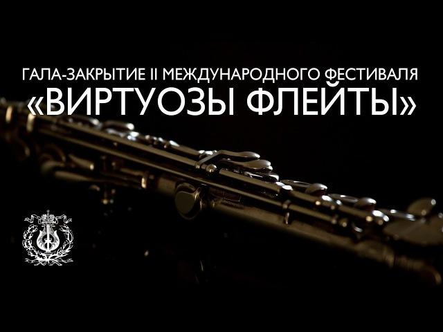 Гала закрытие II Международного фестиваля «Виртуозы флейты»