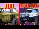 HAMMER H1 из ГАЗ 66 Лучший тюнинг своими руками Хаммер из ГАЗ'а
