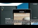 PHILIPS Xenium V787 HARD RESET СБРОС НАСТРОЕК ТЕЛЕФОНА ФИЛИПС УДАЛЕНИЕ ГРАФИЧЕСКОГО КЛЮЧА