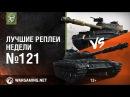 Орешкин VS Кубик в Кубе. Лучшие Реплеи Недели 121 World of Tanks