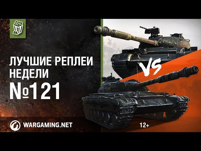 Орешкин VS Кубик в Кубе. Лучшие Реплеи Недели 121 [World of Tanks]