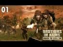 Прохождение ► Brothers in Arms: Road to Hill 30 — Часть 1: Тридцатая высота
