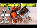 Вкусное меню и простые рецепты ♥ Диетическое меню 2 ♥ Анастасия Латышева