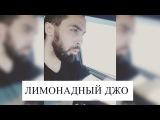 ЛИМОНАДНЫЙ ДЖО! Новый Трек Эндшпиль &amp Miyagi &amp Amigo БОМБА!