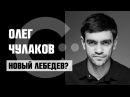 Олег Чулаков дизайнеры и логика фриланс тренды 2018 лень 1 млн рублей в крипту