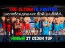 TUF 27 только непобежденные бойцы MMA НОВЫЙ СЕЗОН БУДЕТ ЖАРКИМ!