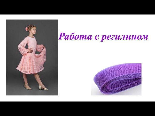 Работа с регилином Как сделать низ платья пышным