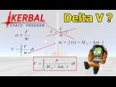 Kerbal Space Program Считаем delta V и оптимальные пропорции ступеней в KSP RO RSS