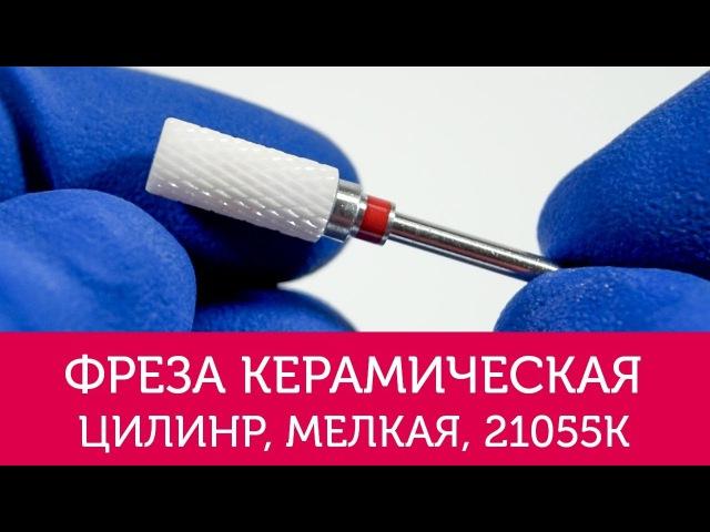 Фреза керамическая Цилинр мелкая 21055К