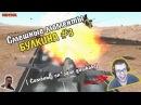 Смешные моменты БУЛКИНА 3 (Семёныч сп*здил движок) (BEAM NG DRIVE)