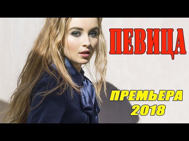 ПРЕМЬЕРА 2018 ОКОЛДОВАЛА ЖЕНЩИН [ ПЕВИЦА ] Русские мелодрамы 2018 новинки, фильмы 2018 HD