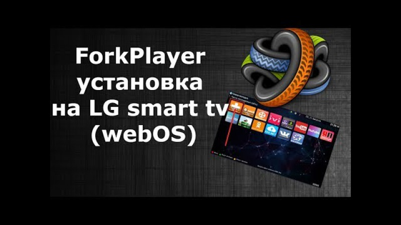 ForkPlayer установка на LG smart tv (webOS)