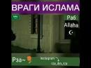 Враги Ислама Рза~☪