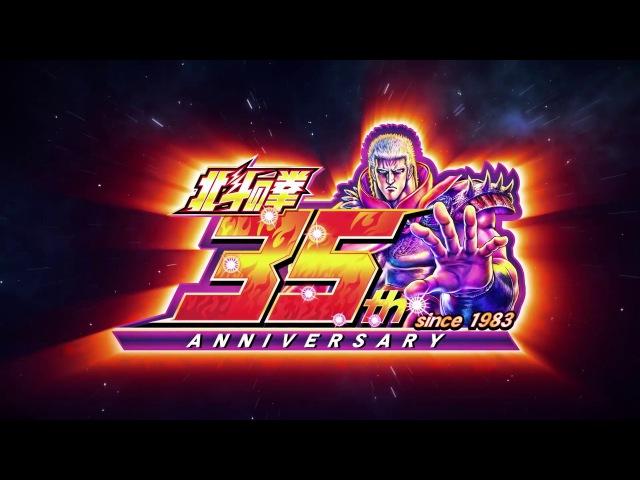 TVアニメ『蒼天の拳 REGENESIS』特報PV