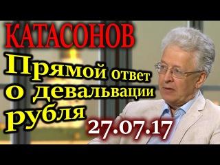 КАТАСОНОВ. Новые санкции, девальвация рубля и частные пенсионные фонды 27.07.17