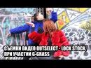 Съемки видео Outselect - Lock Stock