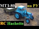 МТЗ-80 БЕЛАРУС радиоуправляемый трактор RC Hachette масштаб 143