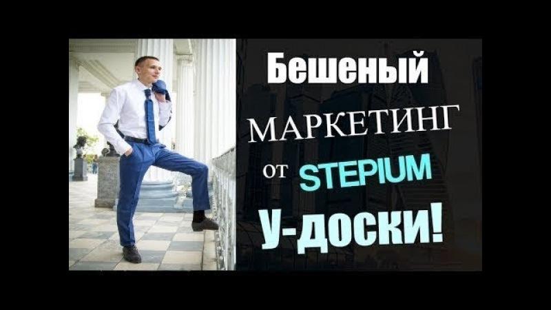 БЕШЕНЫЙ маркетинг от STEPIUM у доски original global