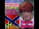 Бойко на канале Наша Новороссия в Zello