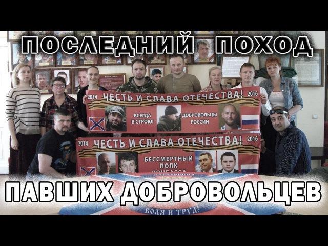Миссия Спартака: Последний поход павших добровольцев.