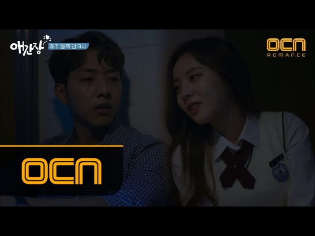 180116 OCN My First Love EP4 2
