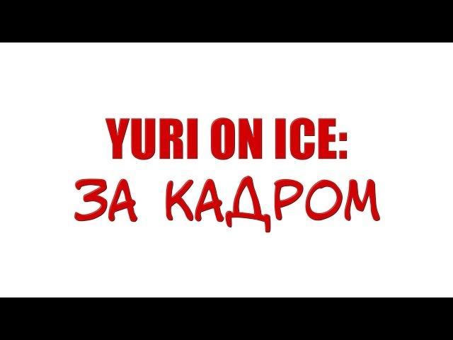 YURI ON ICE: ЗА КАДРОМ