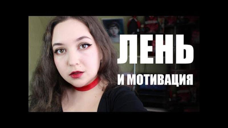 ТВОРЧЕСКИЙ КРИЗИС и ЛЕНЬ