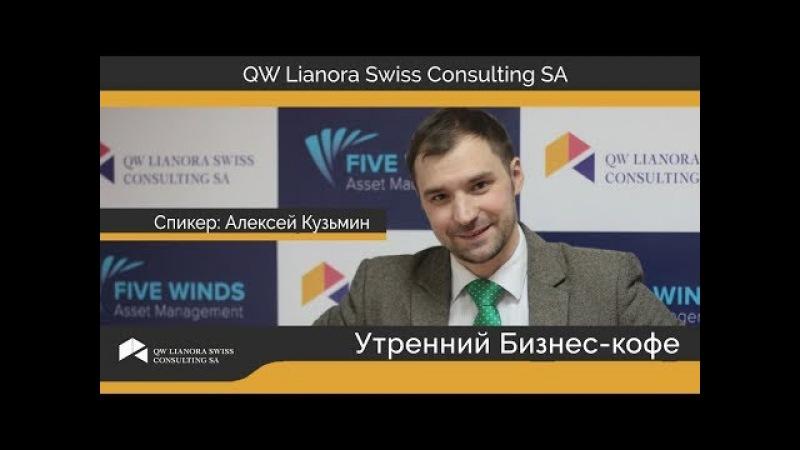 Алексей Кузьмин Утро с Лианорой QW Lianora Swiss Consulting 04 03 2018