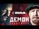Демон революции. 1 фильм. Премьера 2017. История @ Русские сериалы