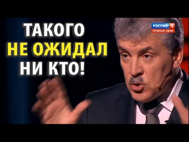 ПАВЕЛ ГРУДИНИН УТЁР НОС ЕДИНОЙ РОССИИ !