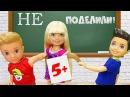 Барби про Школу Не поделили новую ученицу. Мультик Барби, школьные истории куклы